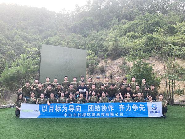 中山市柠檬环境五桂山拓展训练团建