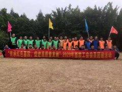 中山南朗工业园区成员拓展活动团建日